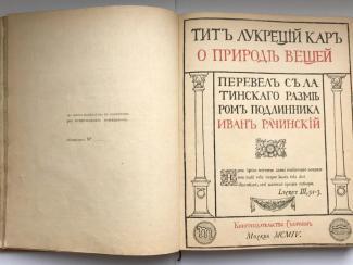 Науч-поп: как это делали в Античности