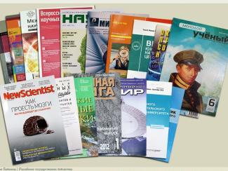 Ведущие специалисты одного из крупнейших издательских домов мира Elsevier S&T рассказали о том, что происходит в мире научных журналов, и о вызовах, стоящих перед академическим сообществом