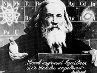 «Наука создавалась верующими людьми»
