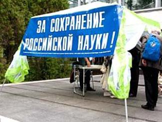 Неопределенность статуса институтов РАН тревожит ученых