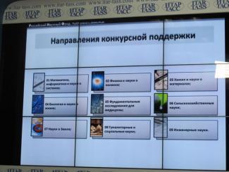РНФ подвел итоги первого конкурса на гранты