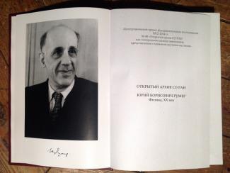В арт-клубе «НИИ КуДА» состоялась презентация книги о выдающемся физике Юрии Борисовиче Румере