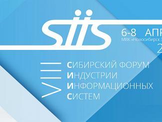 6-8 апреля в Новосибирском Экспоцентре пройдет VIII Сибирский форум индустрии информационных систем