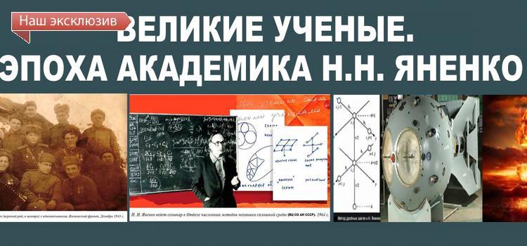 Заседание Клуба межнаучных контактов посвятили академику Николаю Яненко