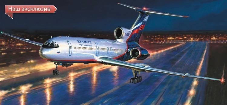 Новосибирский эксперт – о возможных причинах катастрофы самолета Ту-154
