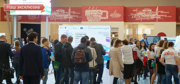 Начал работу IIМеждународный форум-выставка«Городские технологии»