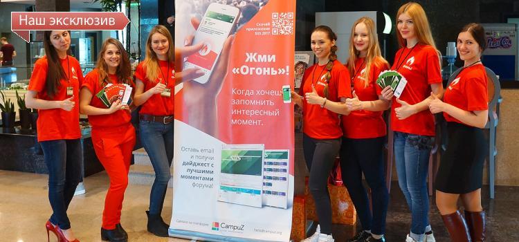 Стартовал главный форум сибирских «айтишников»