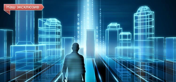 Развитие смарт-технологий потребует отказа от тайны личной жизни, считают новосибирские IT-специалисты